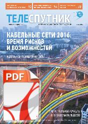 PDF Теле-Спутник номер 6 (248)