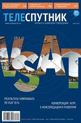 Теле-Спутник номер 7 (249)