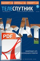 PDF Теле-Спутник номер 7 (249)