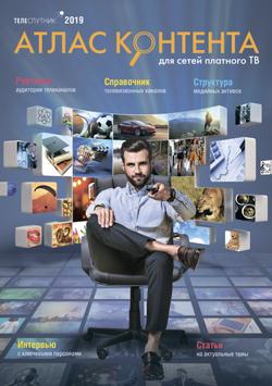 Атлас контента для сетей платного ТВ