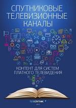 Спутниковые телевизионные каналы 2015