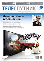 Теле-Спутник номер 8(178)