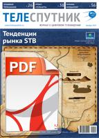 PDF Теле-Спутник номер 12(182)