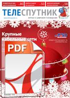 PDF Теле-Спутник номер 1(183)