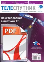 PDF Теле-Спутник номер 2(184)