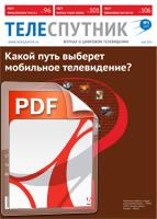 PDF Теле-Спутник номер 5(187)
