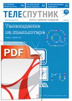 PDF Теле-Спутник номер 6(188)