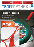 PDF Теле-Спутник номер 7(189)