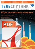 PDF Теле-Спутник номер 8(190)