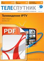 PDF Теле-Спутник номер 10(192)