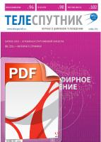 PDF Теле-Спутник номер 11(193)