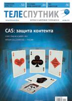 Теле-Спутник номер 12(194)
