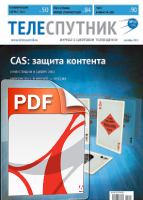 PDF Теле-Спутник номер 12(194)
