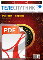 PDF Теле-Спутник номер 1(195)
