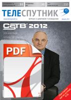 PDF Теле-Спутник номер 2(196)