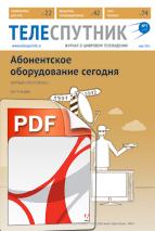 PDF Теле-Спутник номер 3(197)