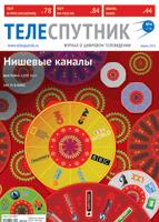 Теле-Спутник номер 4(198)