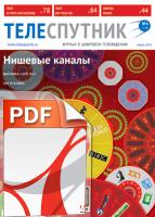 PDF Теле-Спутник номер 4(198)