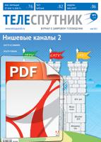 PDF Теле-Спутник номер 5(199)