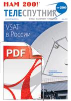PDF Теле-Спутник номер 6(200)