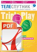 PDF Теле-Спутник номер 7(201)