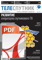 PDF Теле-Спутник номер 8(202)