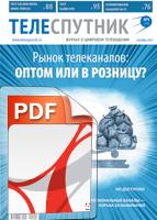 PDF  Теле-Спутник номер 9(203)