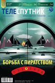 Теле-Спутник номер 11(241)