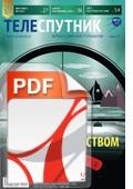 PDF Теле-Спутник номер 11(241)