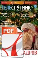 PDF Теле-Спутник номер 1 (243)