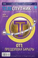 Теле-Спутник номер 2 (244)