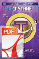 PDF Теле-Спутник номер 2 (244)