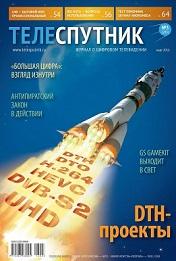 Теле-Спутник номер 3 (245)