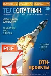 PDF Теле-Спутник номер 3 (245)