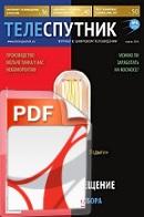 PDF Теле-Спутник номер 4 (246)