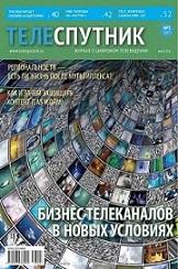 Теле-Спутник номер 5 (247)