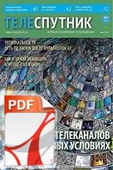 PDF Теле-Спутник номер 5 (247)