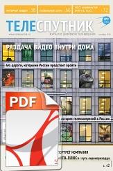 PDF Теле-Спутник номер 9 (251)