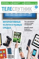 Теле-Спутник номер 10 (252)