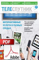 PDF Теле-Спутник номер 10 (252)