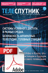 PDF Теле-Спутник номер 11 (253)