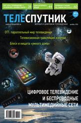 Теле-Спутник номер 12 (254)