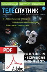 PDF Теле-Спутник номер 12 (254)