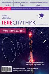 Теле-Спутник номер 1 (255)