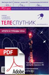 PDF Теле-Спутник номер 1 (255)