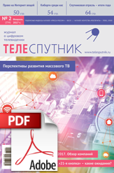 PDF Теле-Спутник номер 2 (256)