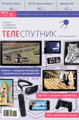 Теле-Спутник номер 3 (257)