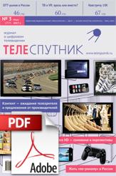 PDF Теле-Спутник номер 3 (257)