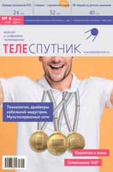 Теле-Спутник номер 4 (258)