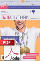 PDF Теле-Спутник номер 4 (258)